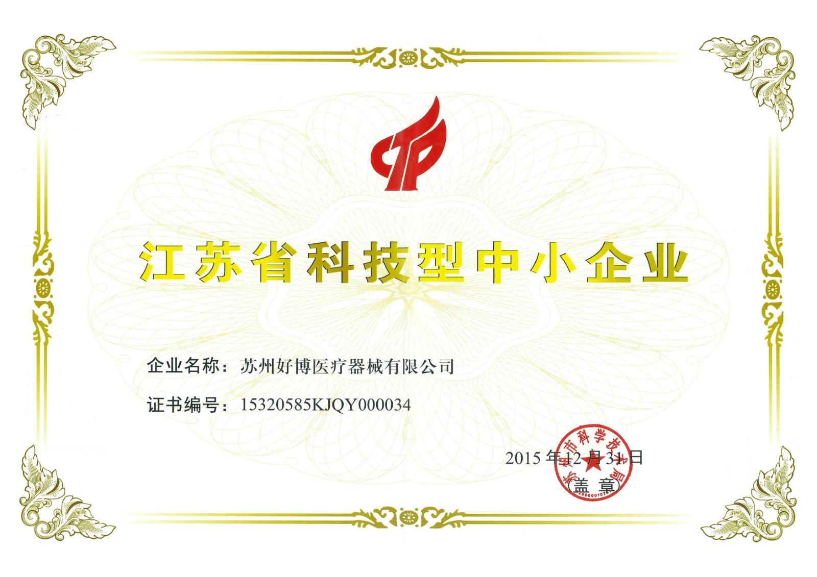 A-001-39 江苏省科技型中小企业证书.jpg