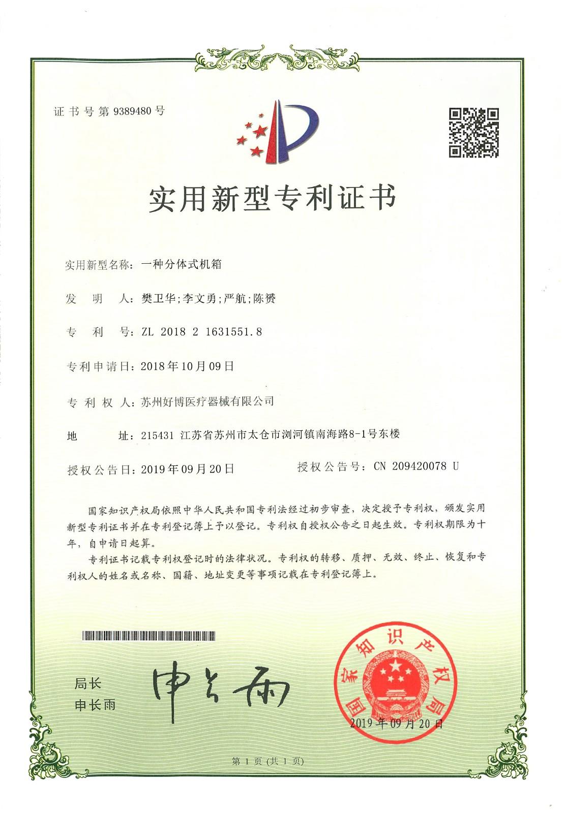 A-018-33 实用新型专利证书 一种分体式机箱 (证书号第9389480号)修改后.jpg