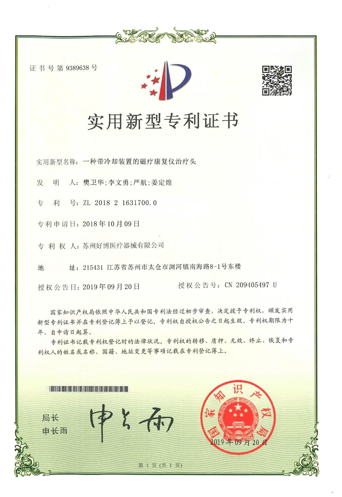 A-018-34 实用新型专利证书 一种带冷却装置的磁疗康复仪治疗头(证书号第9389638号)修改后.jpg