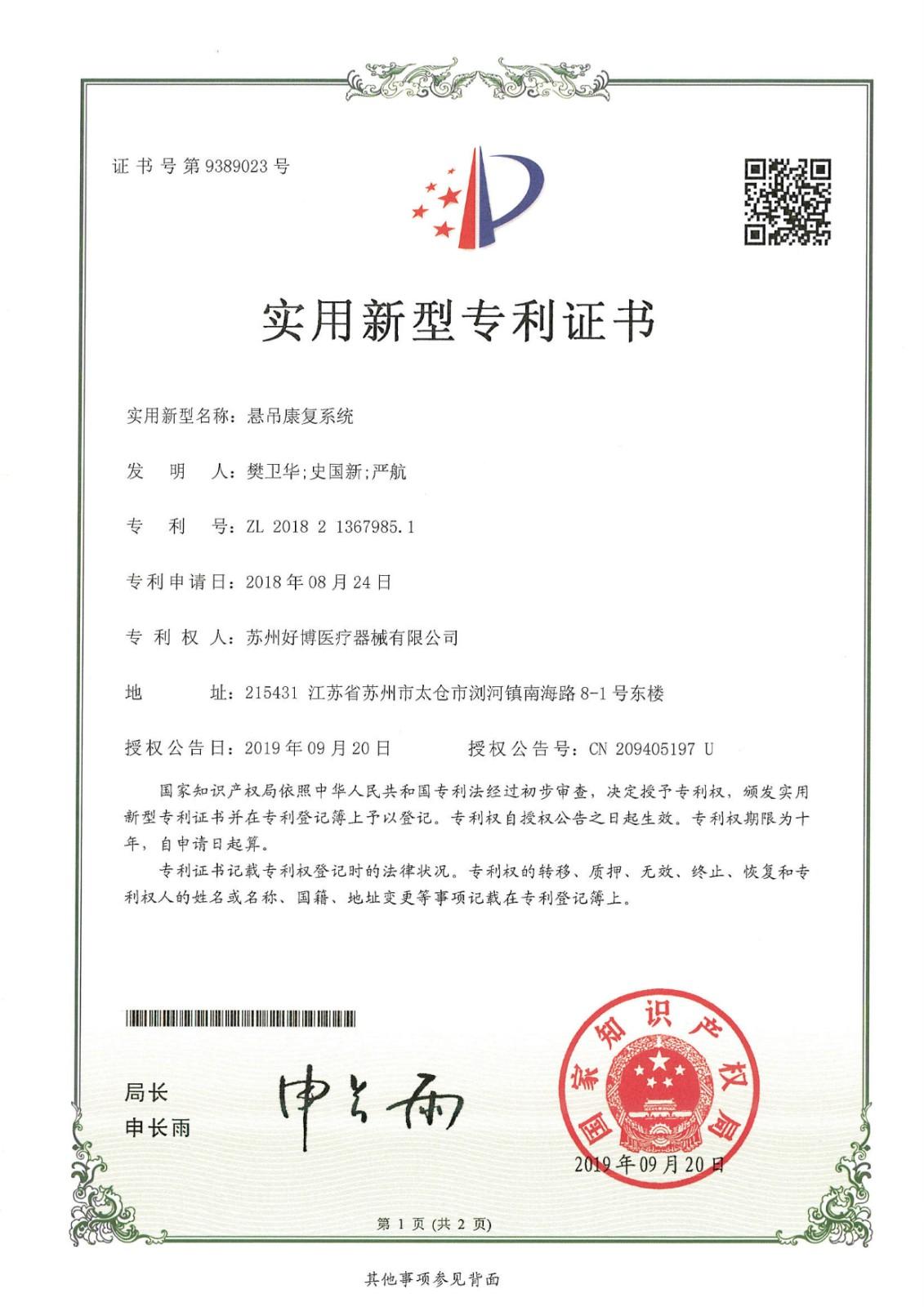A-018-35 实用新型专利证书 悬吊康复系统 (证书号第9389023号)-1修改后.jpg