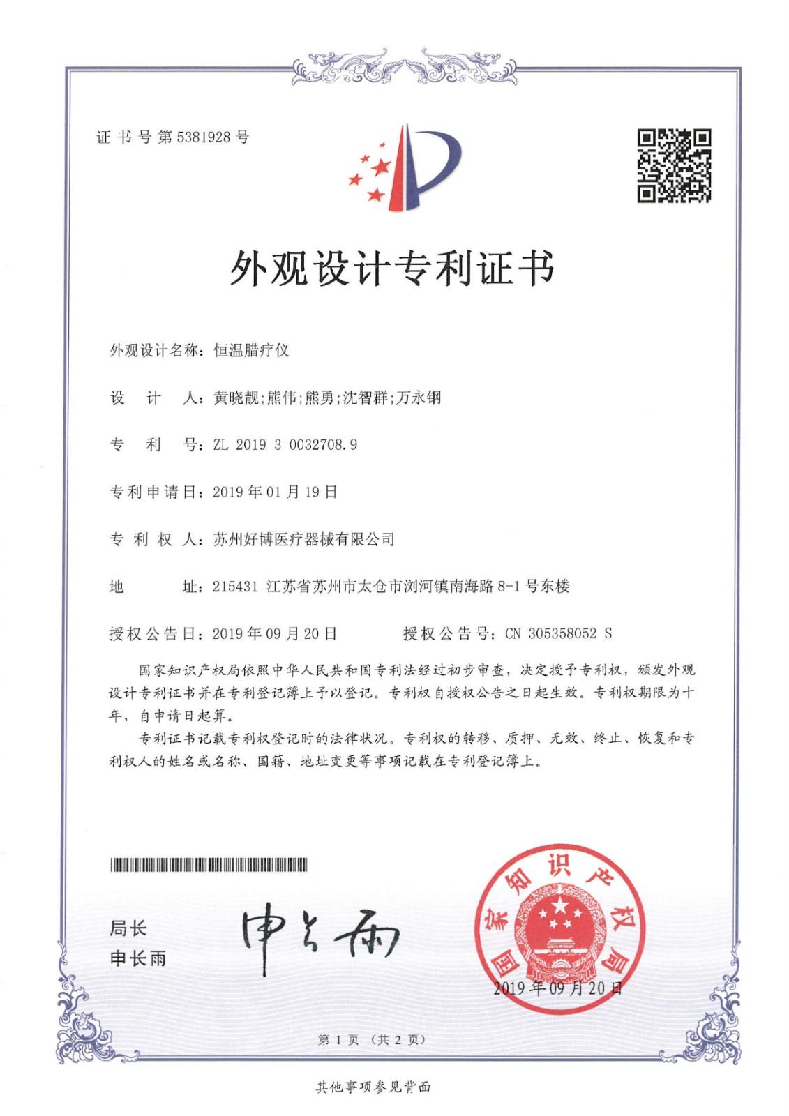 A-018-36 外观设计专利证书 恒温腊疗仪 (证书号第5381928号)-1修改后.jpg